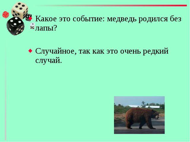 Какое это событие: медведь родился без лапы? Случайное, так как это очень ред...