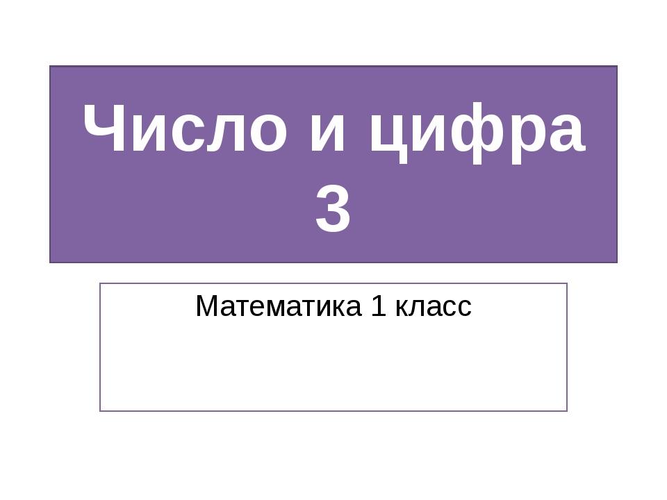 Число и цифра 3 Математика 1 класс