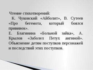 Чтение стихотворений: К. Чуковский «Айболит», В. Сутеев «Про бегемота, котор