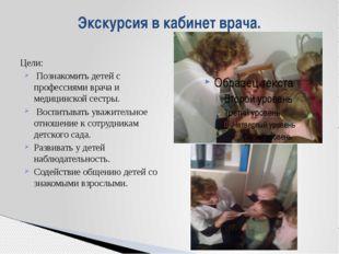 Экскурсия в кабинет врача. Цели: Познакомить детей с профессиями врача и меди