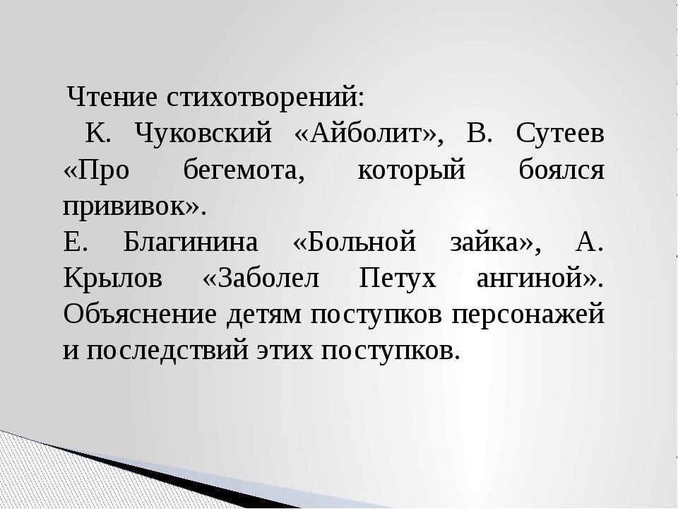 Чтение стихотворений: К. Чуковский «Айболит», В. Сутеев «Про бегемота, котор...