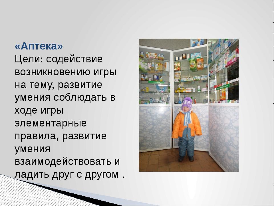 «Аптека» Цели: содействие возникновению игры на тему, развитие умения соблюд...