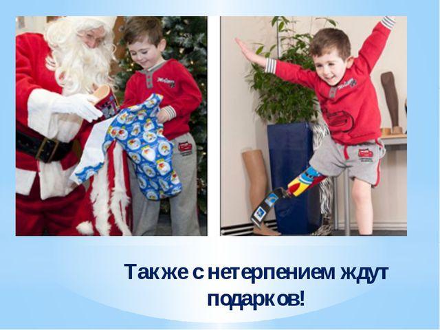 Также с нетерпением ждут подарков!