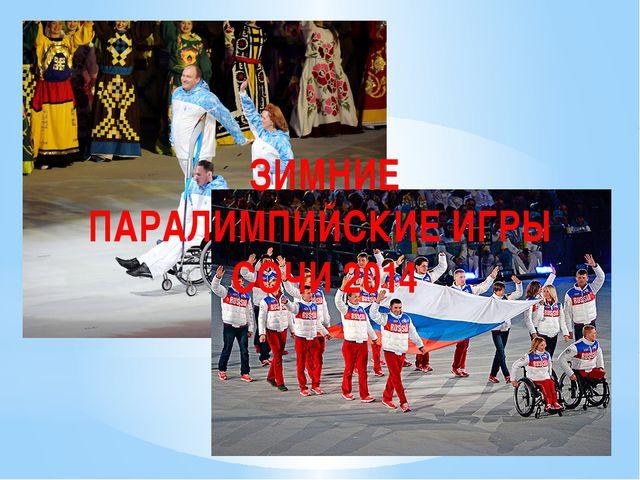 ЗИМНИЕ ПАРАЛИМПИЙСКИЕ ИГРЫ СОЧИ 2014