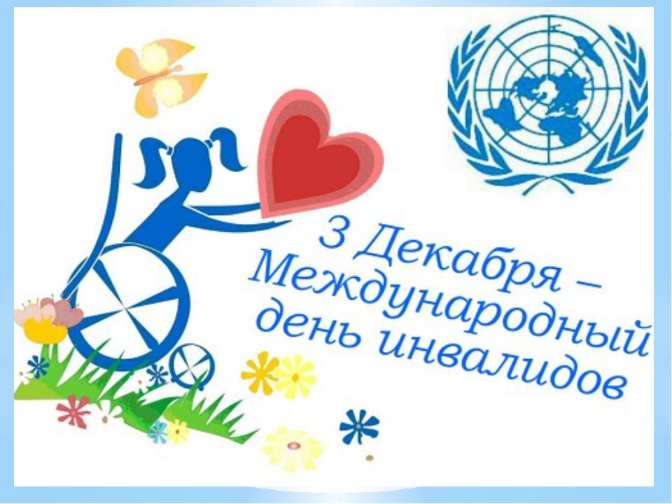 Поздравление инвалидов в международный день инвалидов