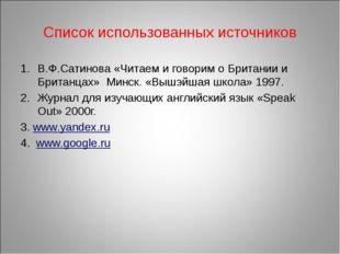Список использованных источников В.Ф.Сатинова «Читаем и говорим о Британии и