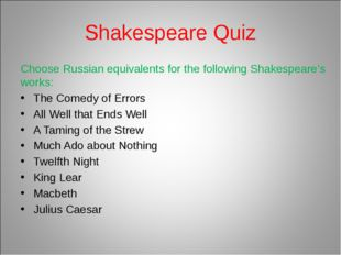 Shakespeare Quiz Choose Russian equivalents for the following Shakespeare's w