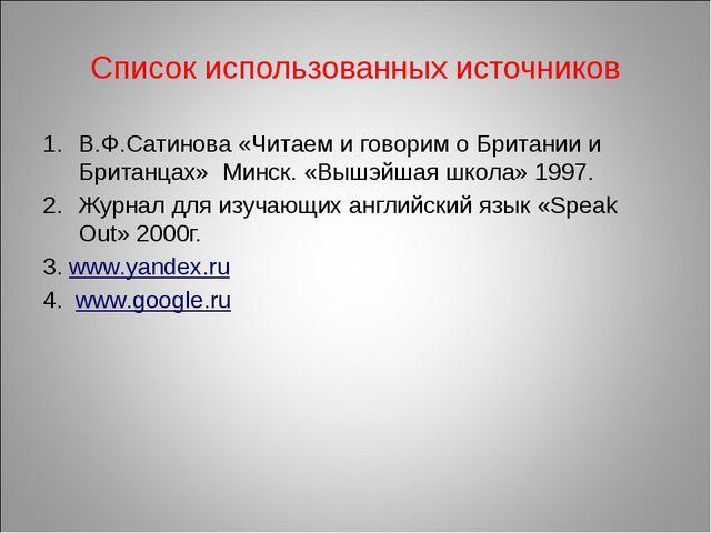 Список использованных источников В.Ф.Сатинова «Читаем и говорим о Британии и...