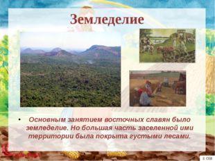 Земледелие Основным занятием восточных славян было земледелие. Но большая час