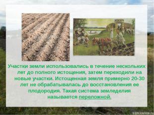 Участки земли использовались в течение нескольких лет до полного истощения
