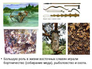 Большую роль в жизни восточных славян играли бортничество (собирание меда), р