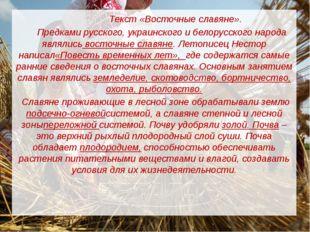 Текст «Восточные славяне». Предками русского, украинского и белорусского н