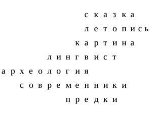 с к а з к а  л е т о п и с ь  к а р т и н а л и н г в и с т а р х е о л о