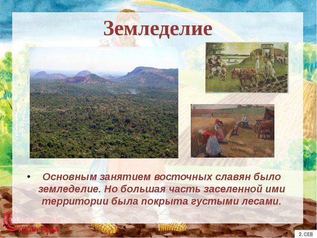 Земледелие Основным занятием восточных славян было земледелие. Но большая час...