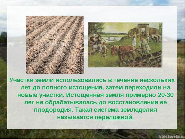 Участки земли использовались в течение нескольких лет до полного истощения...