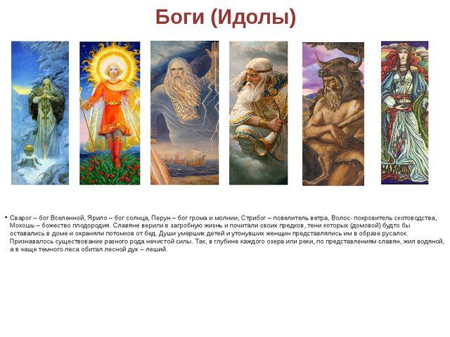 Боги (Идолы) Сварог – бог Вселенной, Ярило – бог солнца, Перун – бог грома и...