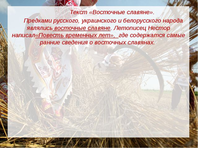 Текст «Восточные славяне». Предками русского, украинского и белорусского н...