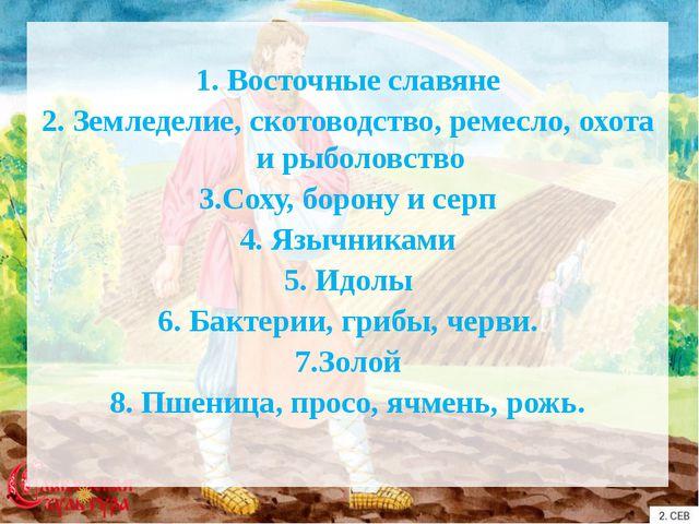 1. Восточные славяне 2. Земледелие, скотоводство, ремесло, охота и рыболов...