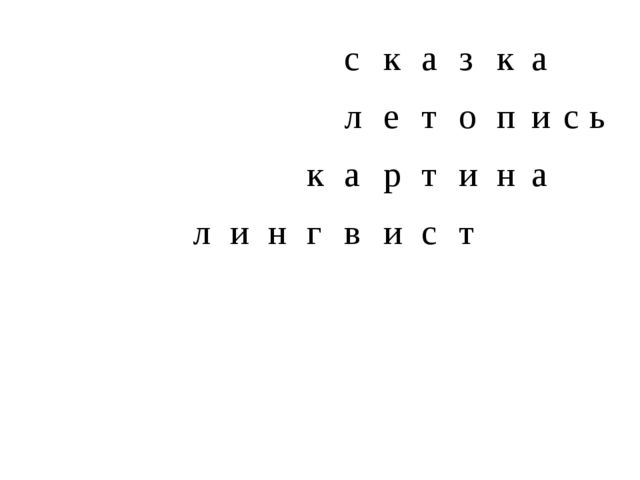 с к а з к а  л е т о п и с ь  к а р т и н а л и н г в и с т