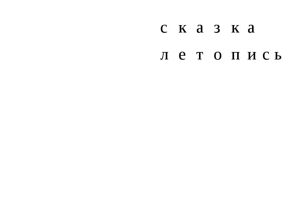 с к а з к а  л е т о п и с ь