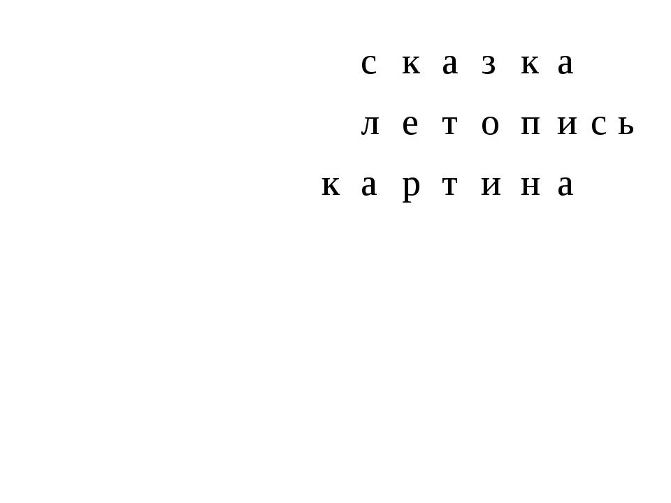 с к а з к а  л е т о п и с ь  к а р т и н а