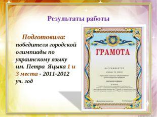 Подготовила: победителя городской олимпиады по украинскому языку им. Петра Яц