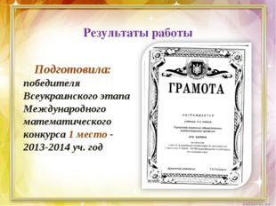 Подготовила: победителя Всеукраинского этапа Международного математического к