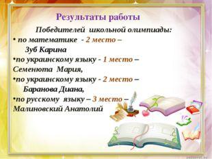 Результаты работы Победителей школьной олимпиады: по математике - 2 место – З
