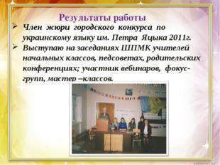 Результаты работы Член жюри городского конкурса по украинскому языку им. Петр