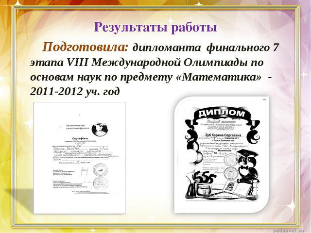 Подготовила: дипломанта финального 7 этапа VIII Международной Олимпиады по ос...
