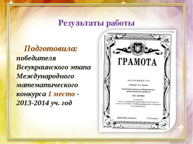 Подготовила: победителя Всеукраинского этапа Международного математического к...