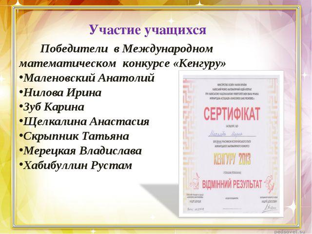 Участие учащихся Победители в Международном математическом конкурсе «Кенгуру»...
