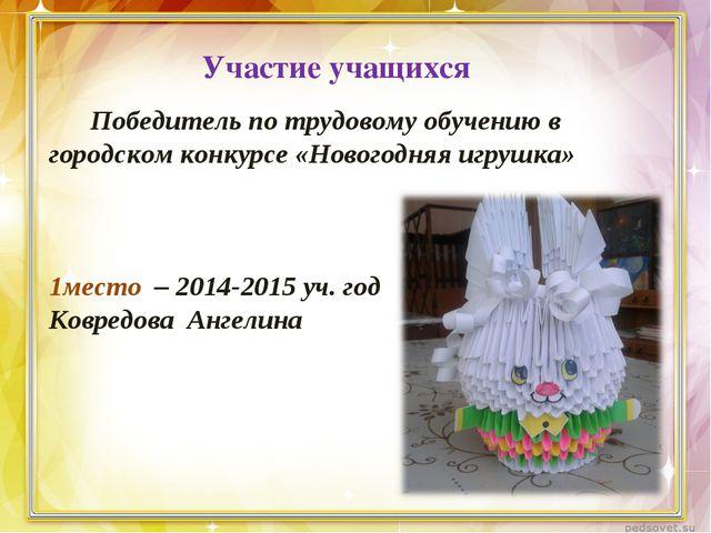 Участие учащихся Победитель по трудовому обучению в городском конкурсе «Новог...