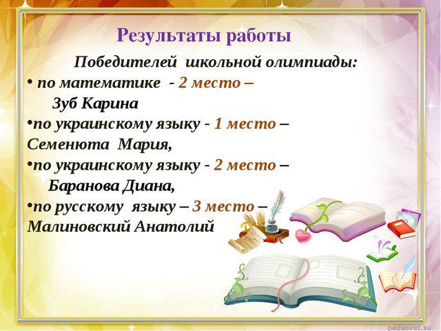 Результаты работы Победителей школьной олимпиады: по математике - 2 место – З...