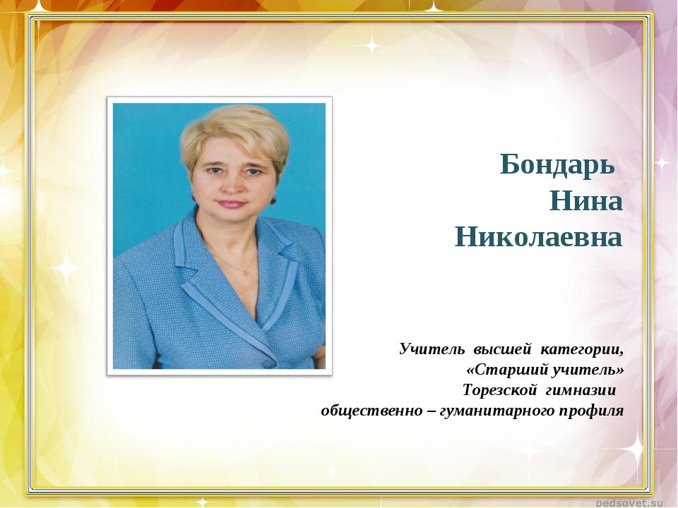 Бондарь Нина Николаевна Учитель высшей категории, «Старший учитель» Торезской...