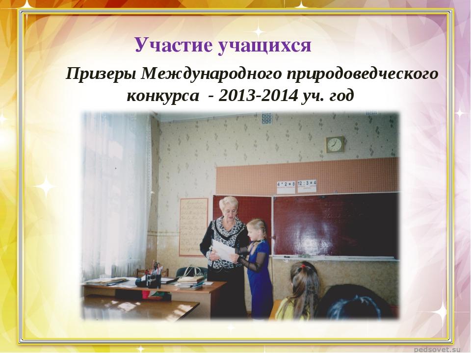 Участие учащихся Призеры Международного природоведческого конкурса - 2013-201...