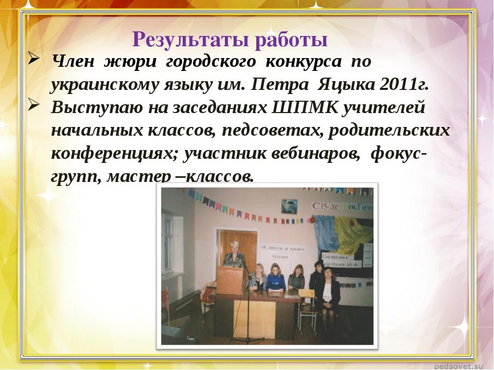Результаты работы Член жюри городского конкурса по украинскому языку им. Петр...