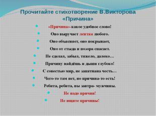 Прочитайте стихотворение В.Викторова «Причина» «Причина»-какое удобное слово!