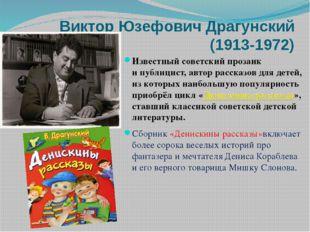 Виктор Юзефович Драгунский (1913-1972) Известный советский прозаик ипублицис