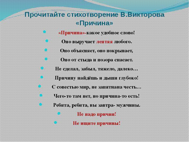 Прочитайте стихотворение В.Викторова «Причина» «Причина»-какое удобное слово!...