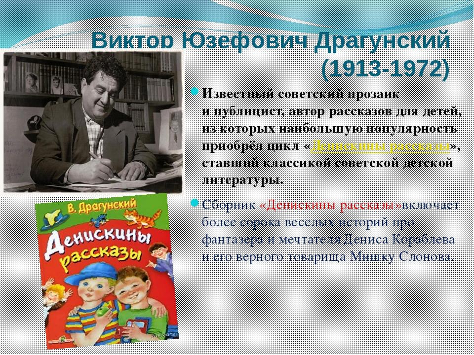 Виктор Юзефович Драгунский (1913-1972) Известный советский прозаик ипублицис...