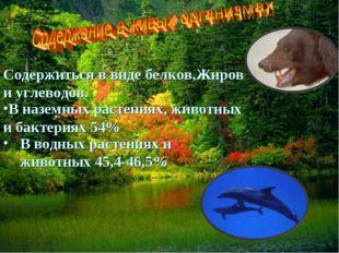 В наземных растениях, животных и бактериях 54% В водных растениях и животных