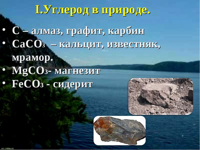 C – алмаз, графит, карбин CaCO3 – кальцит, известняк, мрамор. MgCO3- магнези...