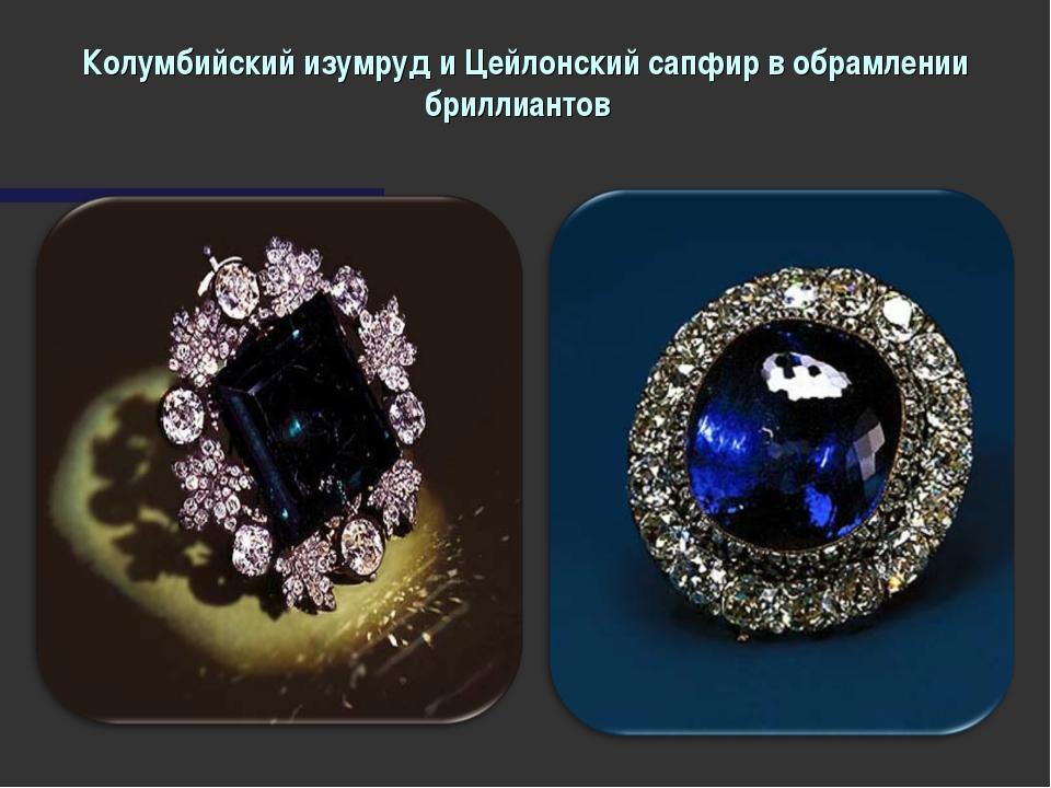 Колумбийский изумруд и Цейлонский сапфир в обрамлении бриллиантов