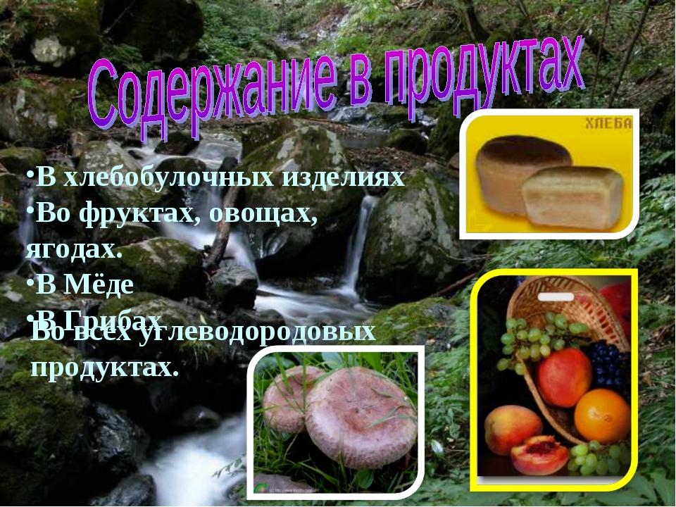 В хлебобулочных изделиях Во фруктах, овощах, ягодах. В Мёде В Грибах Во всех...