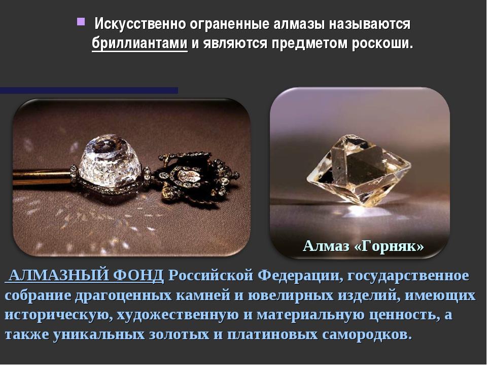 Искусственно ограненные алмазы называются бриллиантами и являются предметом р...