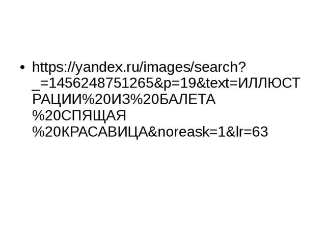 https://yandex.ru/images/search?_=1456248751265&p=19&text=ИЛЛЮСТРАЦИИ%20ИЗ%2...
