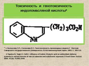 Токсичность и генотоксичность индоломасляной кислоты* * 1. Белоусова З.П., Се