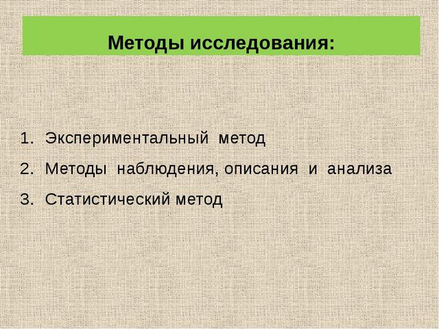 Экспериментальный метод Методы наблюдения, описания и анализа Статистический...