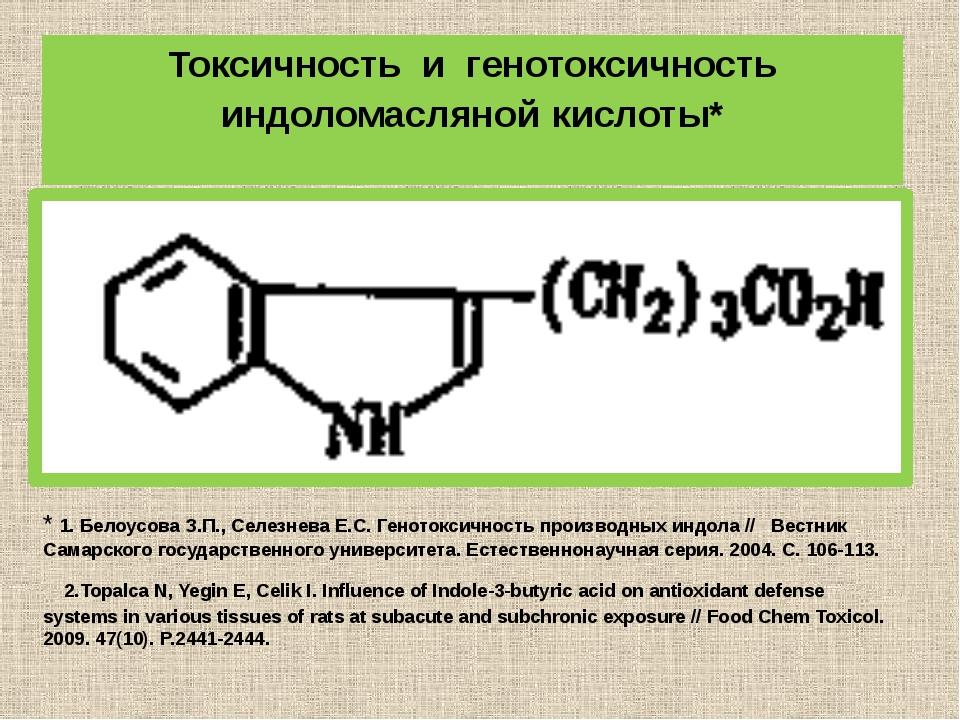 Токсичность и генотоксичность индоломасляной кислоты* * 1. Белоусова З.П., Се...